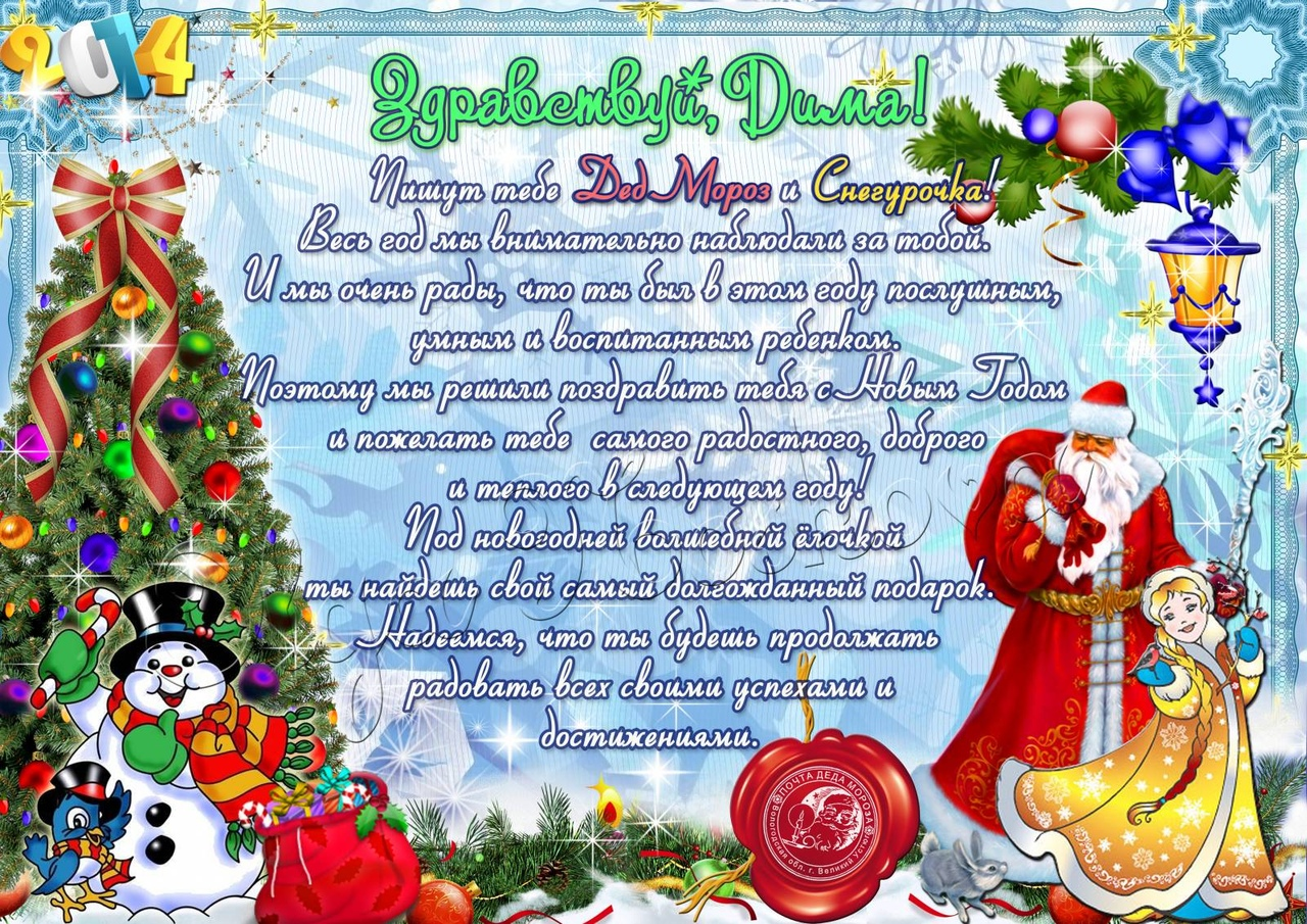поздравление с новым годом для дочки от деда мороза